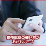 携帯電話の使い方は変化の兆候がある