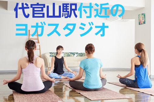 yoga_daikannyama