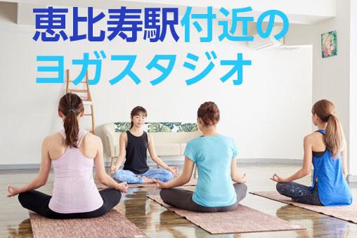 yoga_ebisu