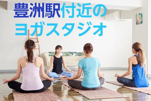 yoga_toyosu